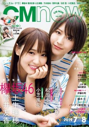 CM NOW2019年06月発売号vol199
