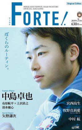 ファイターズオフィシャルマガジン『FORTE』2019年07月号