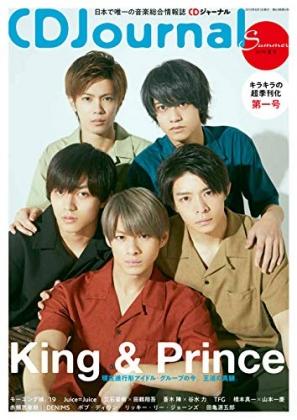 CDジャーナル2019年夏号