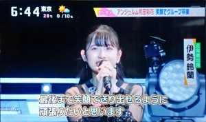 イチモニ!20190619アンジュルム01