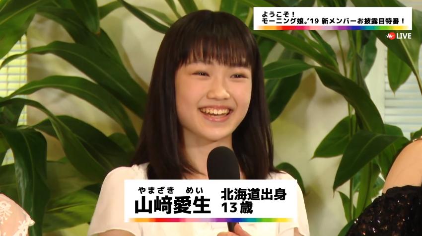 15期メンバー決定特番03山﨑愛生