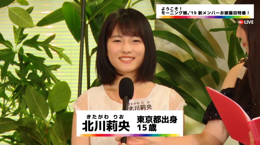 15期メンバー決定特番02北川莉央