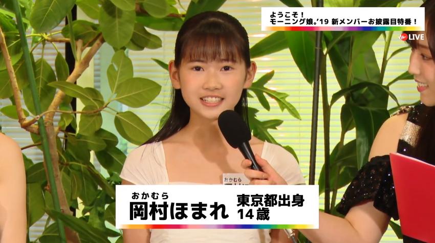 15期メンバー決定特番01岡村ほまれ