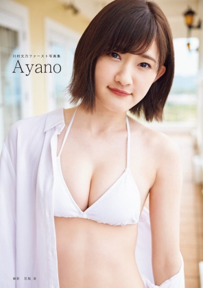 川村文乃(アンジュルム)ファースト写真集『Ayano』表紙