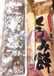北海道銘菓ホリくるみ餅