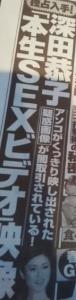 深田恭子さん週刊大衆2019年6月10日号