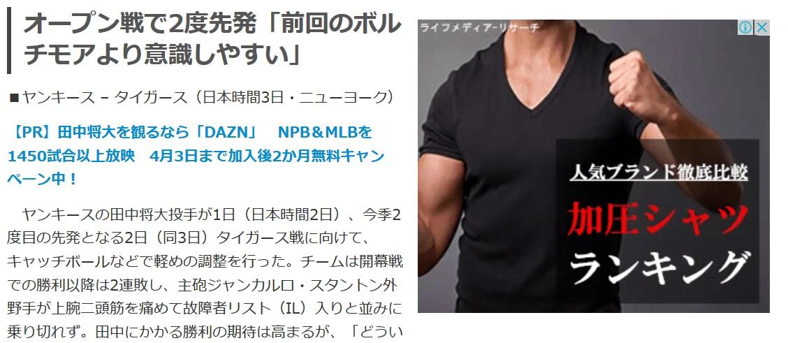 加圧シャツ広告2