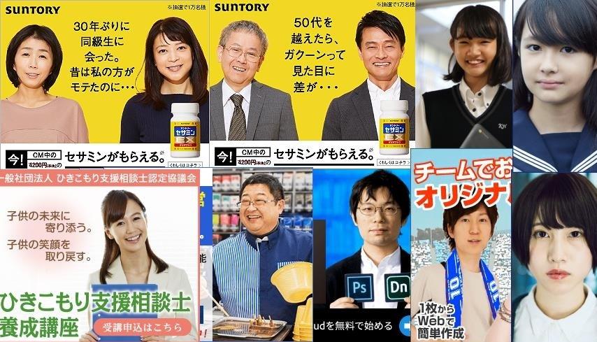 朝鮮顔広告バナー2