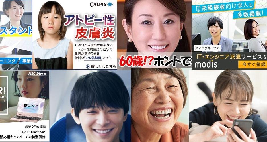 朝鮮顔広告バナー3