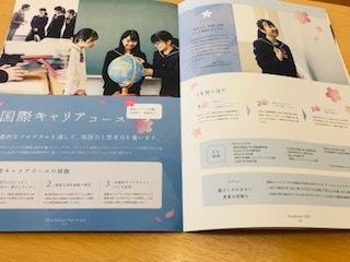 桜花学園高校国際キャリアコース