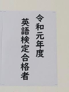 英検合否2019