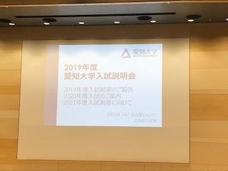 愛知大学2019