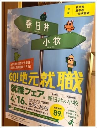 就職フェア_20190416-2