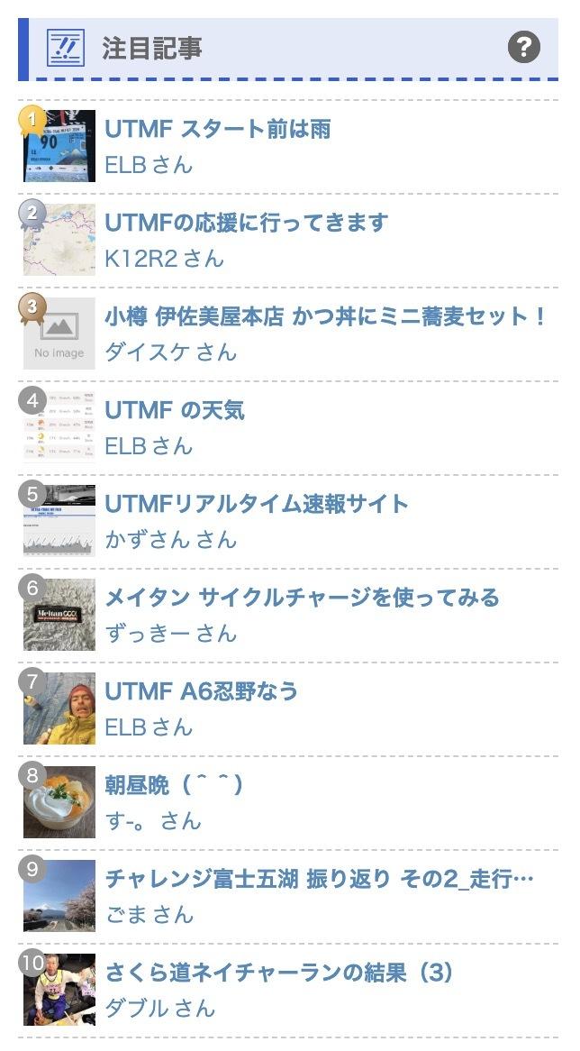UTMF10.jpg