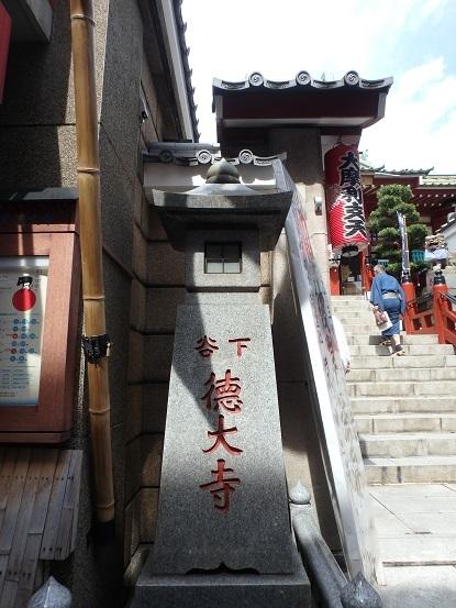 徳大寺 3