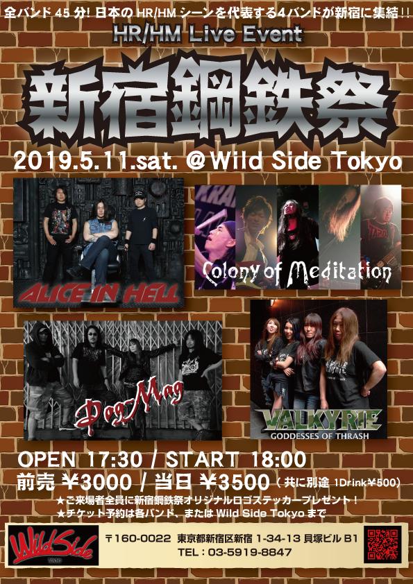 新宿鋼鉄祭20190511-1