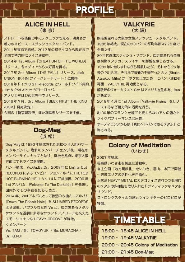 新宿鋼鉄祭20190511-2
