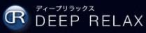 ディープリラックス -DEEP RELAX-