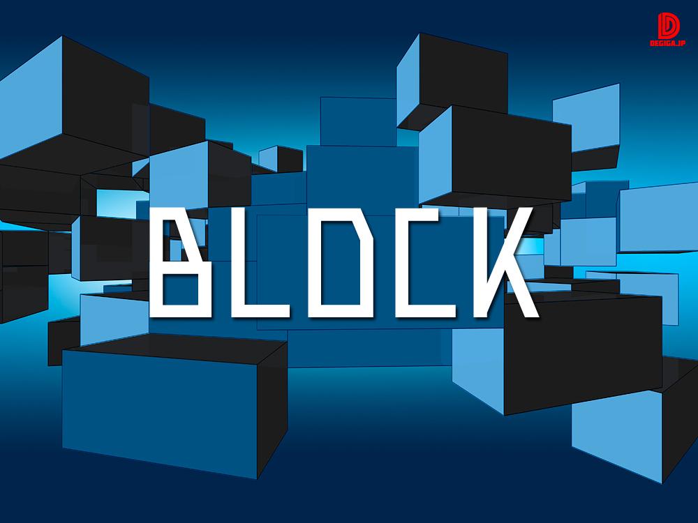 新タイトル公開『block』
