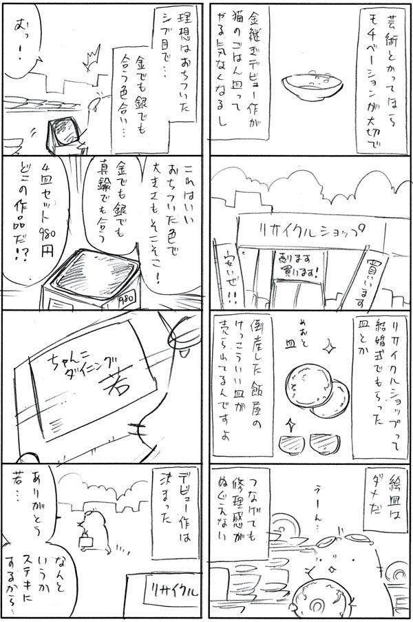 金継ぎ04