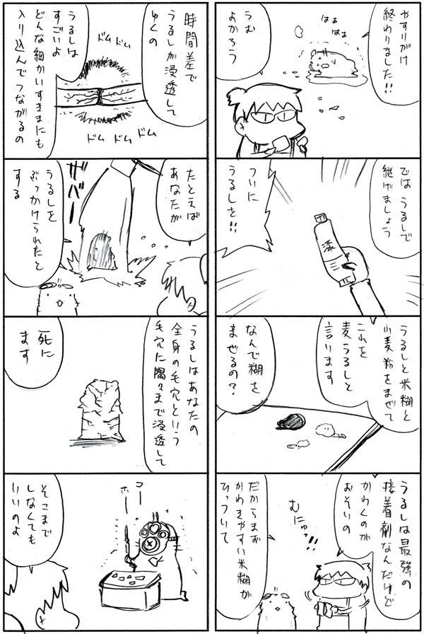 金継ぎ09