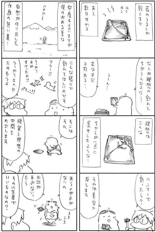 金継ぎ013