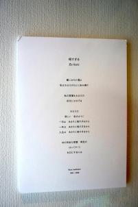 石田真澄10