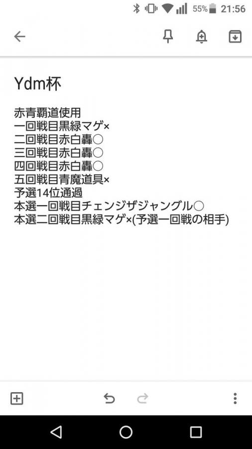 Ydm杯ベスト8 赤青覇道 レタスさん 戦績