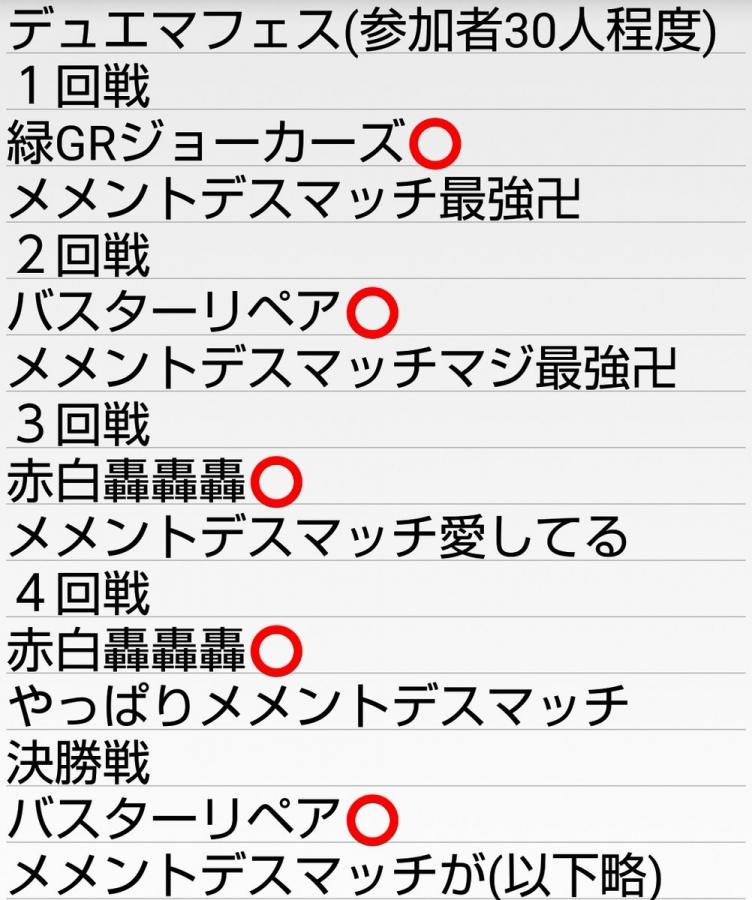 トリーヴァメメントデスマッチコントロール(シノビドルゲ) 卍スプツー卍さん 戦績