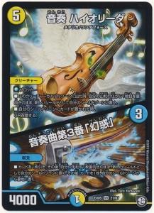 音奏ハイオリーダ 音奏曲第3番「幻惑」
