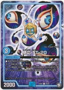 感応 TT-20