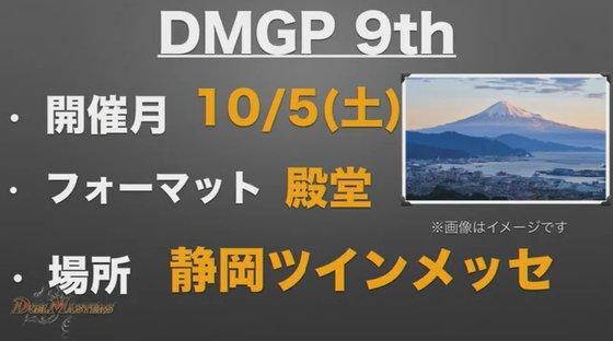 DMGP9th.jpg