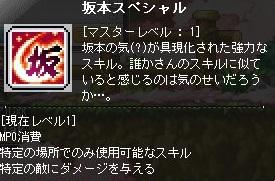 Maple_190609_085510.jpg