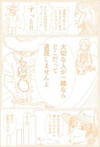 20190412-manga004.jpg