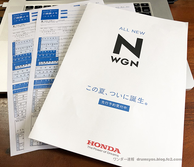 N-WGNmitsumori00.jpg