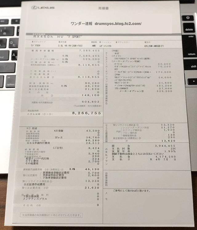 RX450hF01_2019062202375712e.jpg