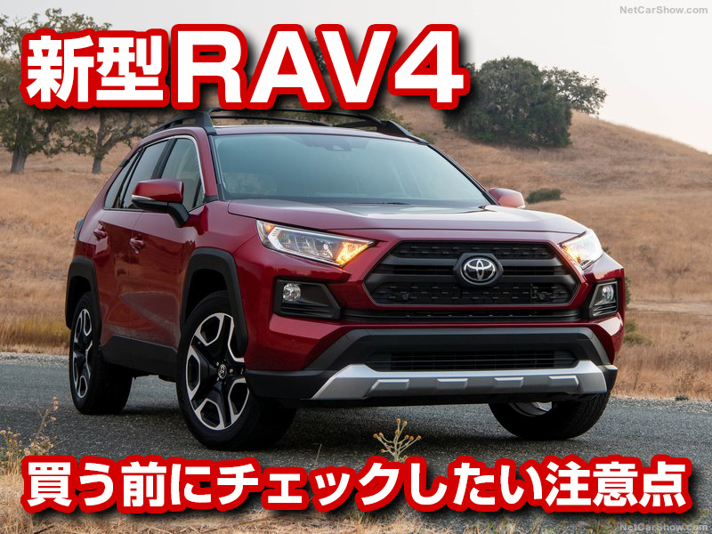 Toyota-RAV4_Adventure-2019-800-0b_20190427185812ffc.jpg