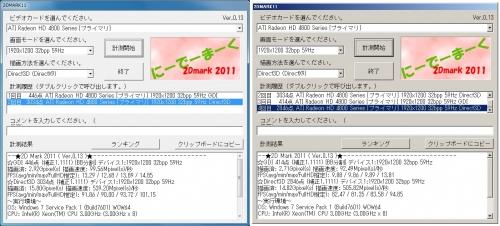 2DMark2011-013-10G.jpg
