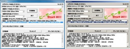2DMark2011-013-13G.jpg