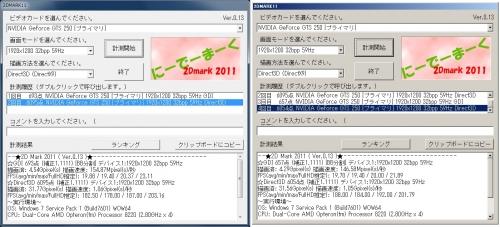 2DMark2011-013-15G-1.jpg