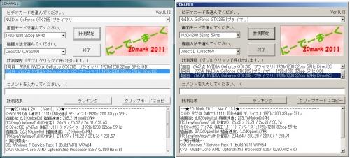 2DMark2011-013-15G-2.jpg