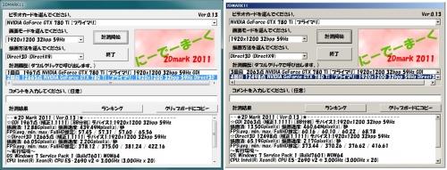 2DMark2011-013-17G.jpg