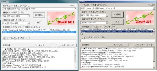 2DMark2011-013-19G.jpg