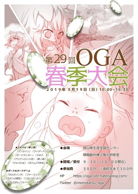 第29回OGA春季大会_告知_55