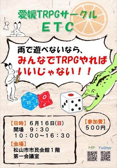 ETC_告知20190616_60