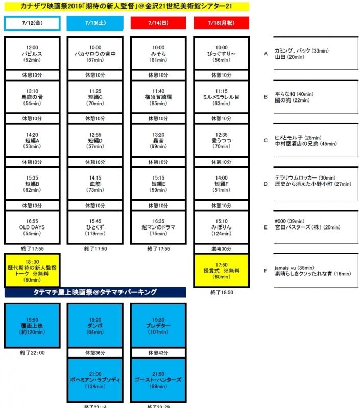 timetable ENFD_Tatemachi