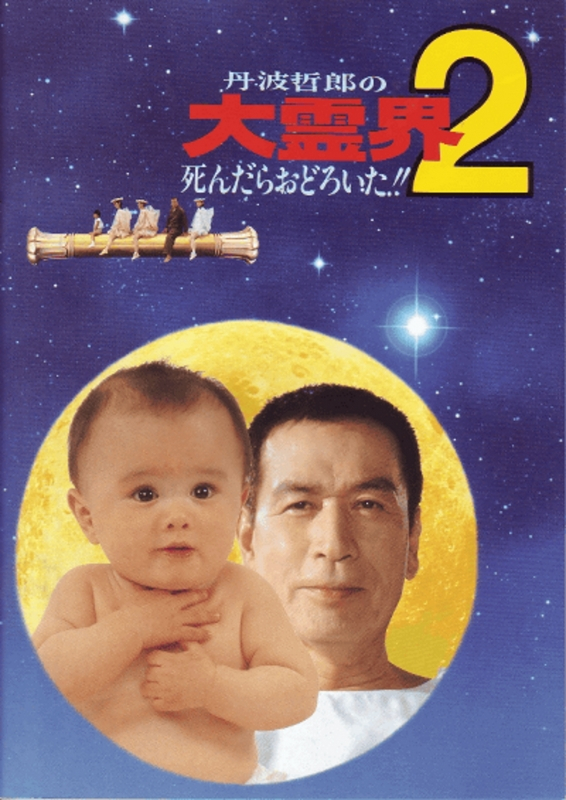 大霊界2-2
