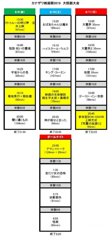 東京タイムテーブル