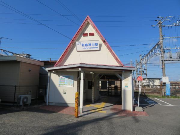和泉砂川駅2