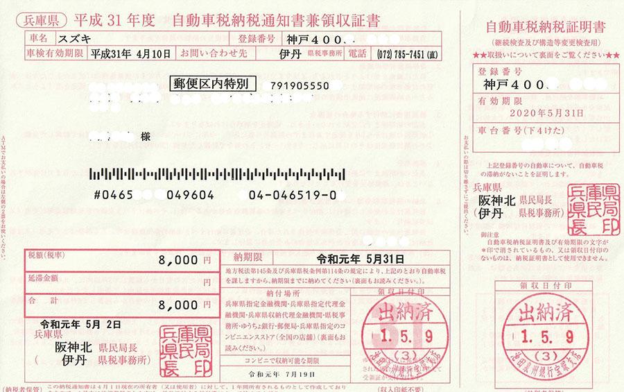 自動車税払込票2019b